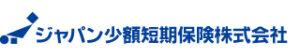 ジャパン少額短期保険