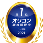 2021年 オリコン顧客満足度®調査 ペット保険で総合第1位